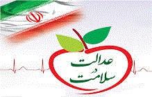 اجرای طرح آمارگيري بهرهمندی از خدمات سلامت از10 اسفندماه بطور همزمان در استان گلستان و کلیه استانهای کشور