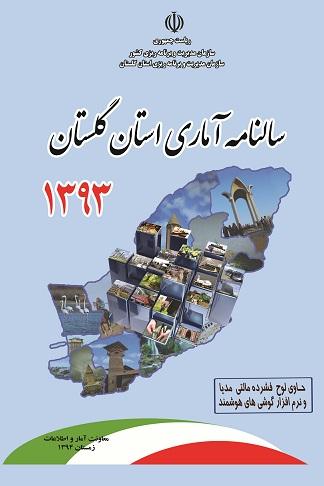 انتشار سالنامه آماری سال 1393 استان گلستان