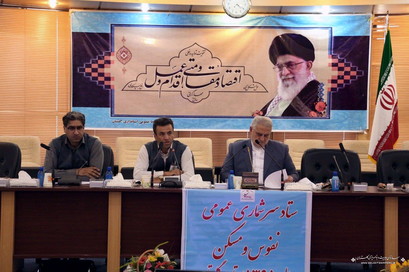 برگزاری اولین جلسه ستاد هماهنگی سرشماری عمومی نفوس و مسکن سال 1395 استان گلستان
