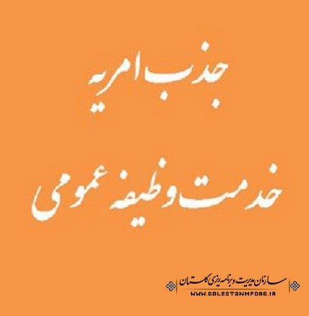 آگهی جذب سرباز امریه در معاونت آمار و اطلاعات سازمان مدیریت و برنامهریزی استان گلستان