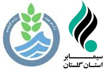 گزارش عملکرد شرکت آب و فاضلاب روستایی استان گلستان