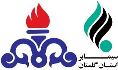 گزارش عملکرد شرکت گاز استان گلستان