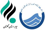 گزارش عملکرد شرکت شرکت آب و فاضلاب استان گلستان