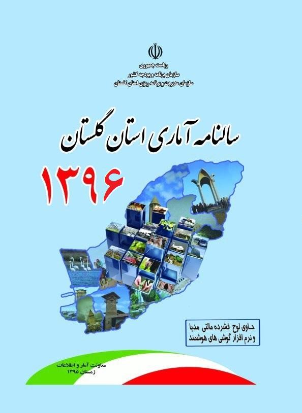 انتشار سالنامه آماری سال 1396 استان گلستان، تهیه لوح فشرده مالتیمدیا و نسخه تحت اندروید گوشیهای همراه هوشمند آن.