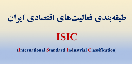 معرفی طبقهبندی فعالیتهای اقتصادی ایران(ISIC)