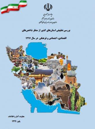 تهیه نشریه بررسی تطبیقی استانهای کشور از منظر شاخصهای اقتصادی، اجتماعی و فرهنگی در سال 1397
