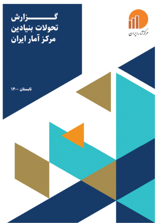 گزارش تحولات بنیادین مرکز آمار ایران - تابستان 1400